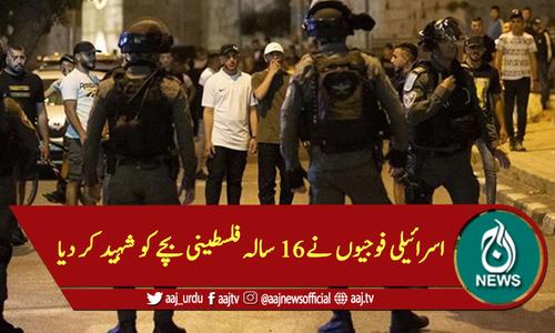 اسرائیلی فوجیوں نے 16 سالہ فلسطینی بچے کو شہید کر دیا