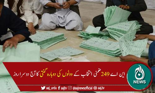 این اے249: ووٹوں کی دوبارہ گنتی کا عمل آج دوسرے روز بھی جاری