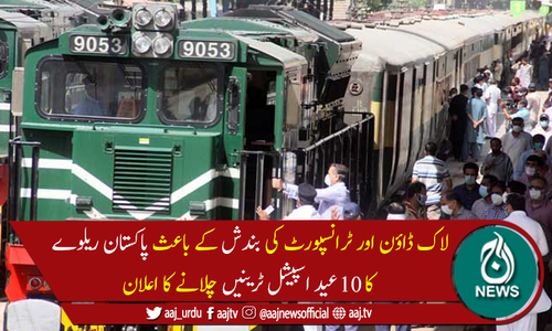پاکستان ریلوے نے 10عید اسپیشل ٹرینیں چلانے کا اعلان کردیا
