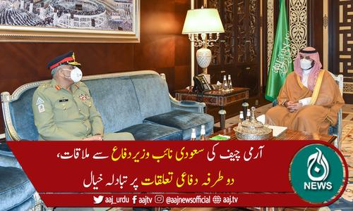 آرمی چیف جنرل قمر جاوید باجوہ کی سعودی نائب وزیر دفاع سے ملاقات