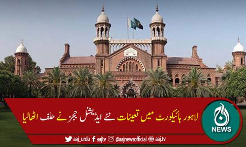 لاہور ہائیکورٹ کے 13 نئے ایڈیشنل ججز نے اپنےعہدوں کا حلف اٹھا لیا