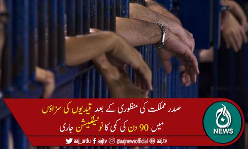 قیدیوں کی سزاؤں میں کمی کا نوٹیفکیشن جاری