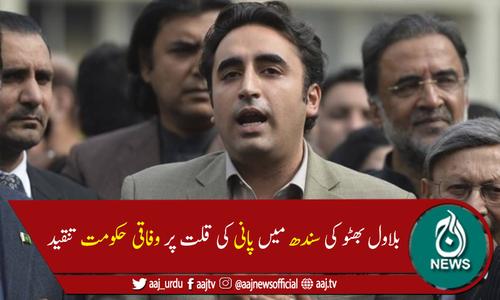 نااہل حکومت نے سندھ میں پانی کا بحران پیدا کردیا، بلاول بھٹو