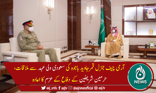 پاکستان حرمین شریفین کا دفاع یقینی بنائے گا، آرمی چیف کی یقین دہانی