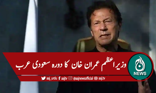 دورہ سعودی عرب، وزیراعظم عمران خان کی پاکستانی کمیونٹی سے ملاقات متوقع