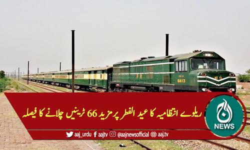 ریلوے انتظامیہ کا عید الفطر پر مزید 66 ٹرینیں چلانے کا فیصلہ