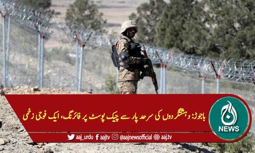باجوڑ: دہشتگردوں کی سرحد پار سے چیک پوسٹ پر فائرنگ، ایک فوجی زخمی