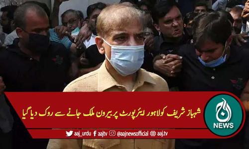 شہباز شریف کو لاہور ایئرپورٹ پر بیرون ملک جانے سے روک دیا گیا