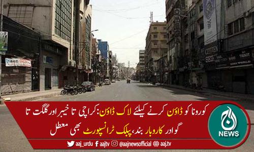 کراچی سے  لے کر خیبر اور گلگت تا گوادر 16مئی تک مکمل لاک ڈاؤن
