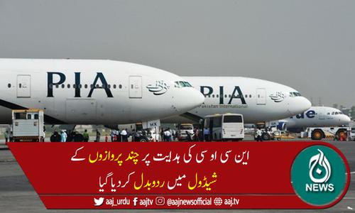 پی آئی اے کی چند پروازوں کی شیڈول میں ردوبدل کردیا گیا