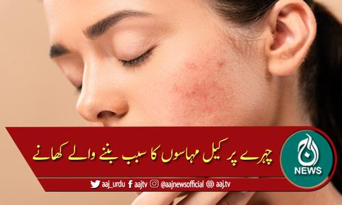 وہ کون سے کھانے ہیں جو چہرے پر کیل مہاسوں کا سبب بنتے ہیں؟