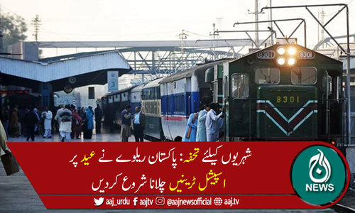 پشاور سے عید اسپیشل ٹرینیں چلنا شروع ہوگئیں