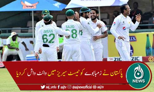 دوسرا ٹیسٹ: پاکستان نے زمبابوے کو اننگز اور 147رنز سے شکست دے دی