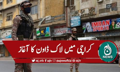 کراچی : کورونا ، لاک ڈاون پر عملدرآمد شروع