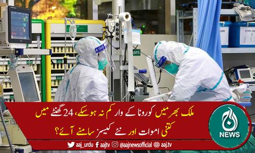 پاکستان میں کورونا کے وار جاری، مزید 113 اموات، 3,084 نئے کیسز رپورٹ