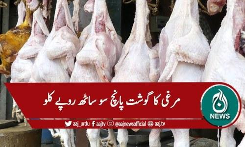 کراچی میں مرغی کے گوشت کی قیمت آسمان پر