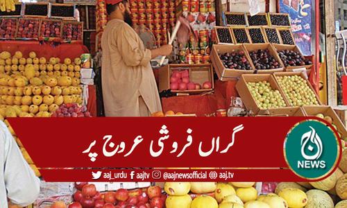 پھلوں کی قیمتوں میں کئی گناہ اضافہ