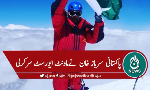 ماونٹ ایورسٹ پر سرباز خان نے پاکستانی پرچم لہرادیا