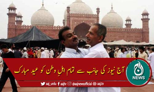 پاکستان میں عیدالفطر مذہبی جوش و جذبے کیساتھ منائی جا رہی ہے