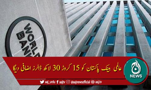 ورلڈ بینک نے کورونا ویکسینیشن کے لیے پاکستان کی امداد کی منظوری دے دی