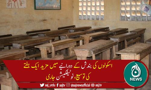 سندھ میں اسکولز بندش کے دورانیےمیں مزید ایک ہفتے کی توسیع