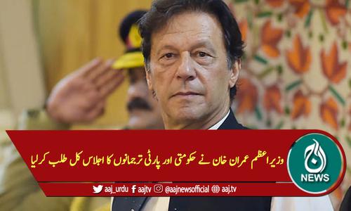وزیراعظم عمران خان نے حکومتی اور پارٹی ترجمانوں کا اجلاس کل طلب کرلیا