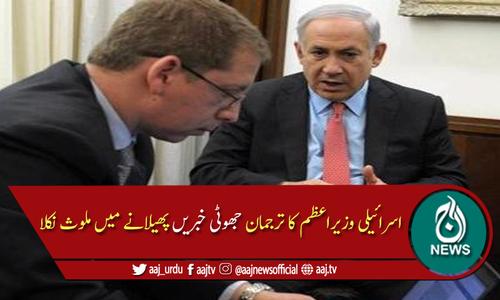 """اسرائیلی وزیراعظم کے ترجمان کا """"جھوٹا پروپیگنڈا"""" بے نقاب"""