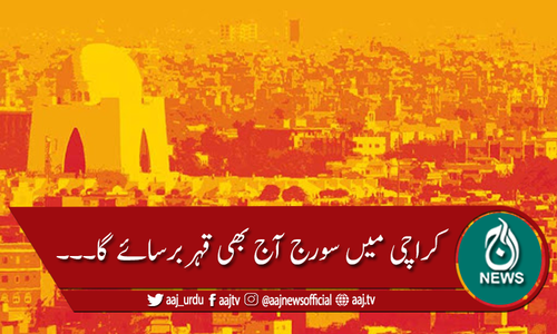 کراچی میں آج بھی شدید گرمی پڑے گی، پارہ 45 تک جانے کا امکان
