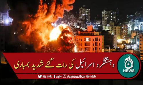 دہشتگرد اسرائیل کی رات گئے شدید بمباری، 42 فلسطینی شہید