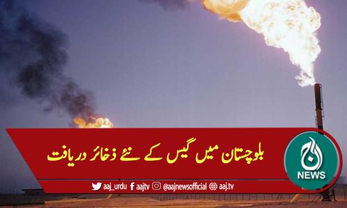 بلوچستان میں گیس کے نئے ذخائر دریافت
