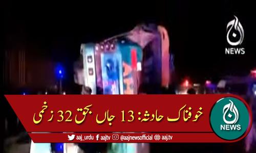 سکھر: خوفناک ٹریفک حادثہ، 13 جاں بحق 32 زخمی