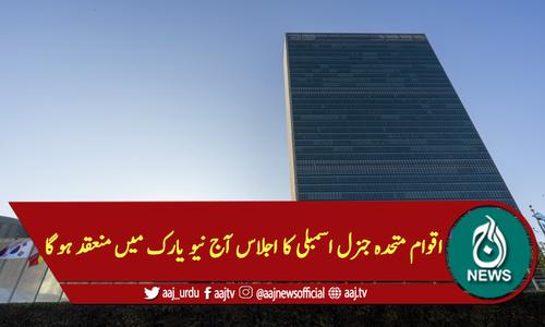 اقوام متحدہ جنرل اسمبلی کا اجلاس آج نیو یارک میں منعقد ہو گا