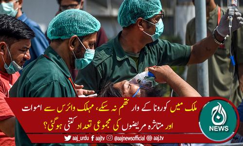 پاکستان میں مزید 3,084 افراد کورونا کا شکار، 74 افراد جاں بحق