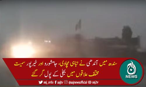 سندھ کے مختلف علاقوں میں آندھی سے تباہی، بجلی کا نظام درہم برہم
