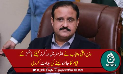 لاہور میں مزدوروں کیلئے 720فلیٹس کے منصوبے کو جلد مکمل کرنےکا حکم