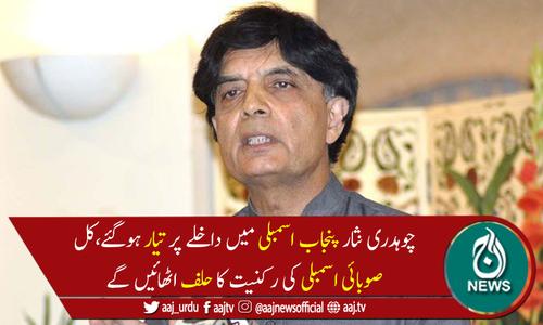 چوہدری نثار  نے کل پنجاب اسمبلی کی رکنیت کا حلف اٹھانے کا اعلان کردیا