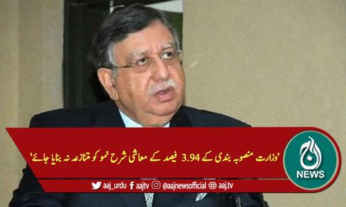 'وزارت منصوبہ بندی کے 3.94  فیصد کے معاشی شرح نمو کو متنازعہ نہ بنایا جائے'