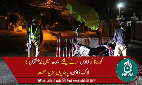 سندھ میں رات 8بجے کے بعد شہریوں کے گھروں سے غیر ضروری نکلنے پر پابندی عائد