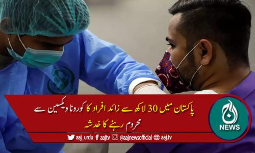 پاکستان: 30 لاکھ سے زائد افراد کورونا ویکسین سے محروم رہ سکتے ہیں