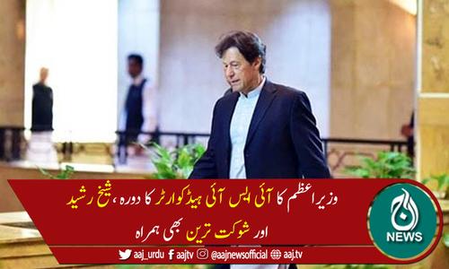 وزیراعظم عمران خان کا آئی ایس آئی ہیڈکوارٹر کا دورہ ، پیشہ وارانہ صلاحیتوں کی تعریف