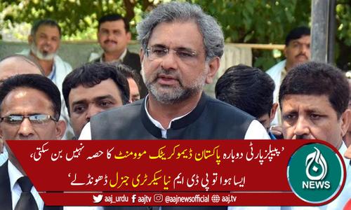 سابق وزیراعظم شاہد خاقان عباسی نے شہباز شریف کی مخالفت کردی