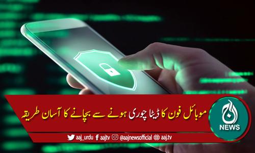 اپنے موبائل فونز کا ڈیٹا چوری ہونے سے بچائیں