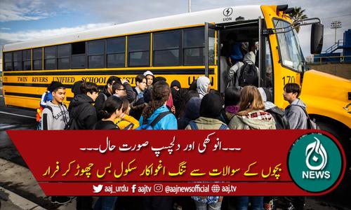 بچوں کے سوالات سے تنگ اغواکار سکول بس چھوڑ کر فرار