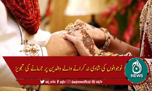 نوجوانوں کی شادیاں نہ کرانے والے والدین کیلئے بڑی خبر۔۔۔