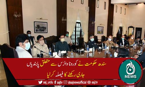 سندھ حکومت کا کورونا سے متعلق پابندیاں جاری رکھنے کا فیصلہ