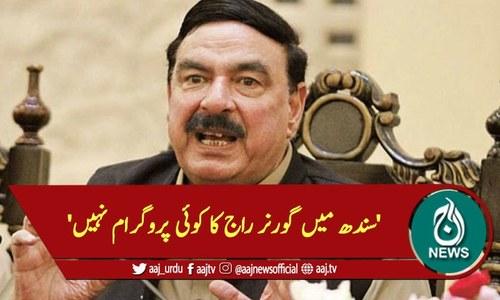'سندھ میں گورنر راج کا کوئی پروگرام نہیں'