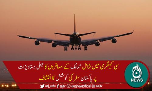 کورونا:سی کیٹگری کے 38 ممالک کے مسافروں  کی پاکستان آمد پرپابندی برقرار