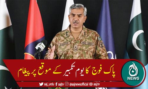 23 سال قبل پاکستان نے خطے میں طاقت کا توازن برابر کیا، ترجمان پاک فوج
