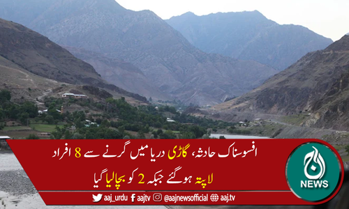 چترال میں گاڑی دریا میں جاگری، 8افراد لاپتہ، 2 کو بچالیا گیا