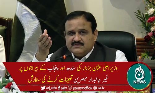 سندھ اور پنجاب کے بیراجوں پرغیر جانبدارمبصرین تعینات کرنے کی سفارش